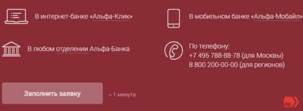 «Альфа-Банк» предлагает вклад онлайн