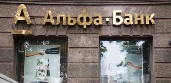 «Альфа-банк»: какие вклады на сегодня предлагаются