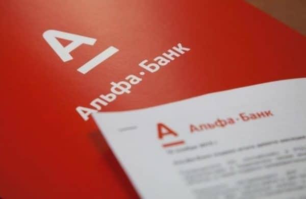 «Альфа-Банк» и вклады 2019 года для клиентов