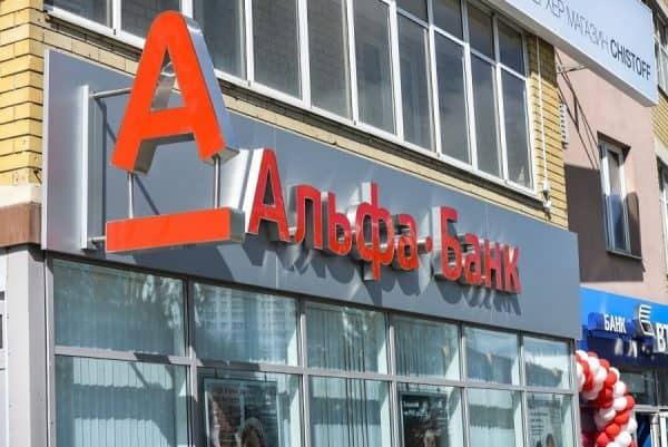 Вклады «Альфа-Банка»