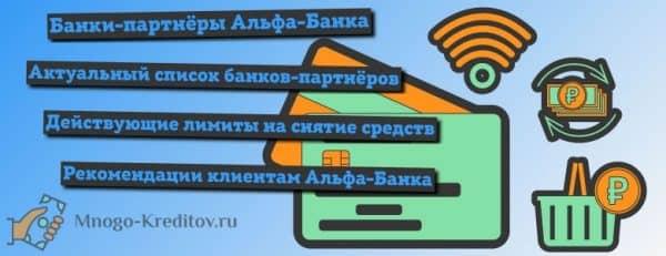 Где снять наличные деньги с карты «Альфа-Банка» без комиссии/процентов