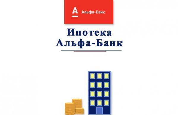 Ипотека – сервис от «Альфа-Банка»