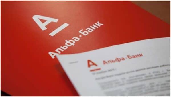 Условия получения ипотеки в «Альфа-Банке» в 2019 году
