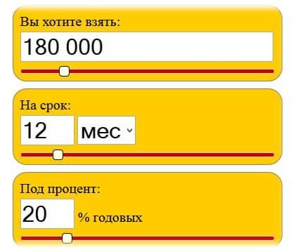 Досрочное погашение в Ренессанс Кредит: расчеты онлайн-калькулятором