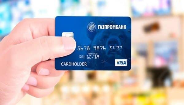 Активация карты в Газпромбанке