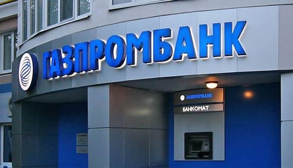 Кредитная карта от Газпромбанка