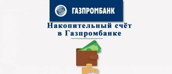 Накопительный счет «Газпромбанка»