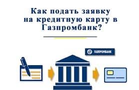 Как оформить в «Газпромбанке» кредитную карту. Онлайн-заявка