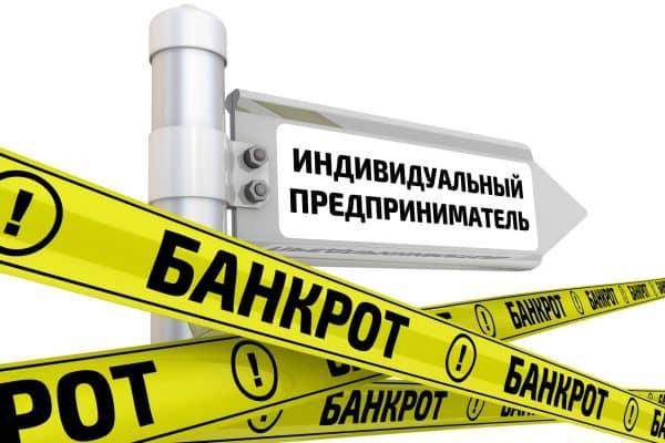 Какие наступают последствия признания банкротом ИП?