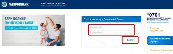 Как проверить баланс карты «Газпромбанка» с помощью «Домашнего банка»?
