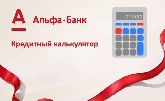 Ипотечный калькулятор «Альфа-Банка». Как рассчитать сумму ипотеки на 2019 онлайн?