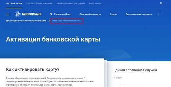 Как в «Газпромбанке» разблокировать новую карту посредством online-сервисов?