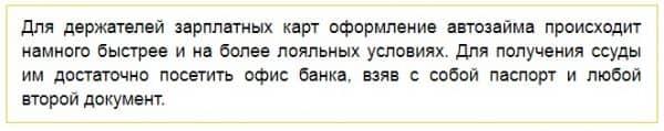 Как получить в АО «Газпромбанк» автокредит по минимальным процентным ставкам 2018 года? Online-калькулятор