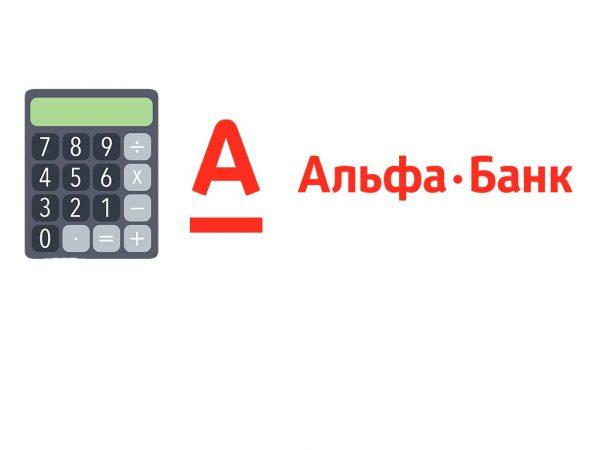 Использование в «Альфа-Банке» ипотечного кредит-калькулятора