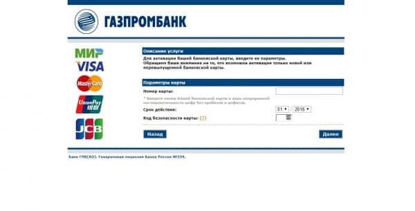 ак в «Газпромбанке» разблокировать новую карту посредством online-сервисов?