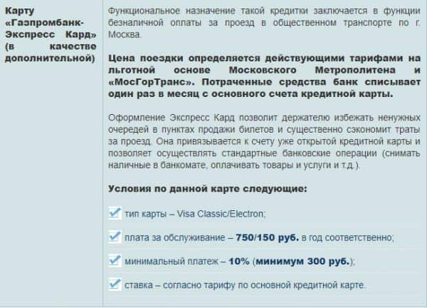 Как оформить кредитную карту «Газпромбанка» с особыми условиями?