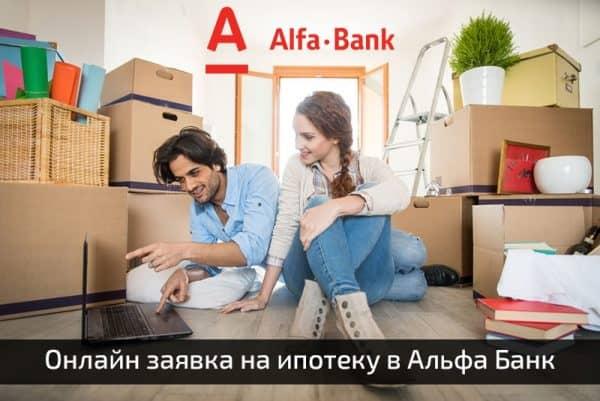 Как подавать заявку на ипотеку в «Альфа-Банке» онлайн-способом?