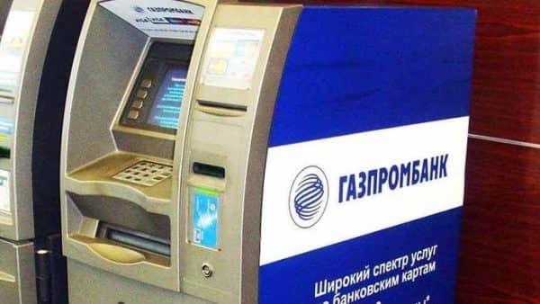 «Газпромбанк» и активация карты через смс-оповещение