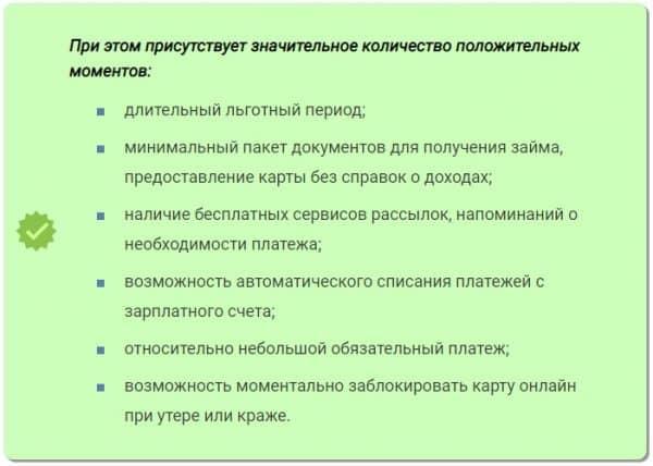 Кредитная карта от «Газпромбанка». Преимущества и недостатки