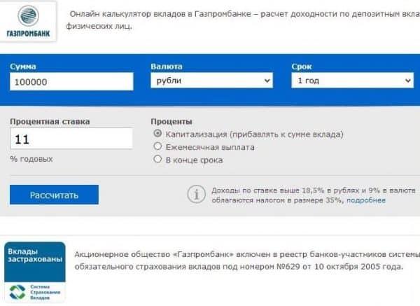Накопительный счет «Газпромбанка». Online-калькулятор для ориентировочного расчета