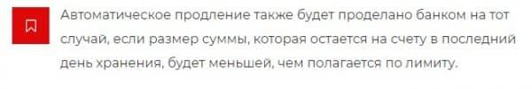 Как в АО «Газпромбанк» по накопительному вкладу осуществляется пролонгация?