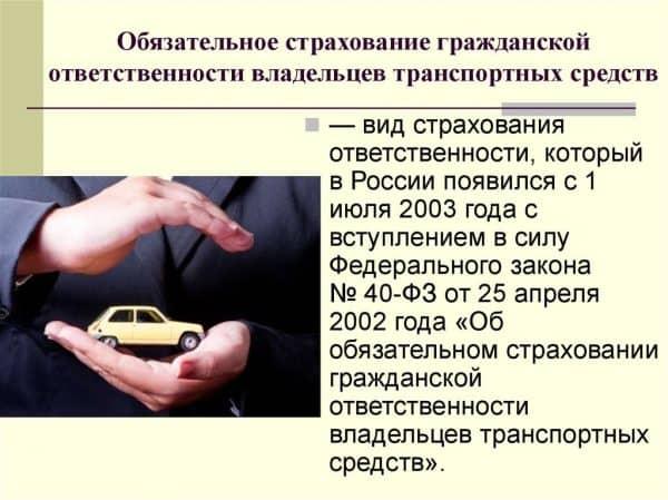Закон «Об обязательном страховании гражданской ответственности»