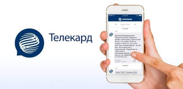 Как изменить номер телефона, привязанный к карте «Газпромбанка»?
