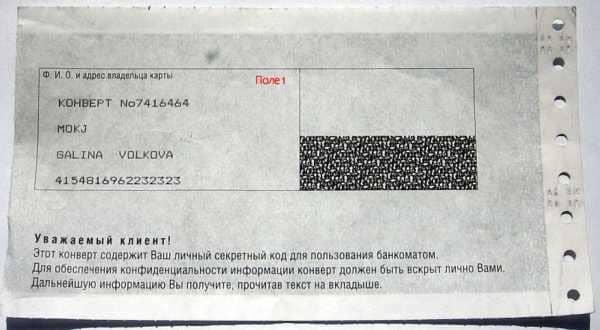 Что делать, если забыл пароль от карты «Газпромбанка»? Что такое PIN-код и его назначение