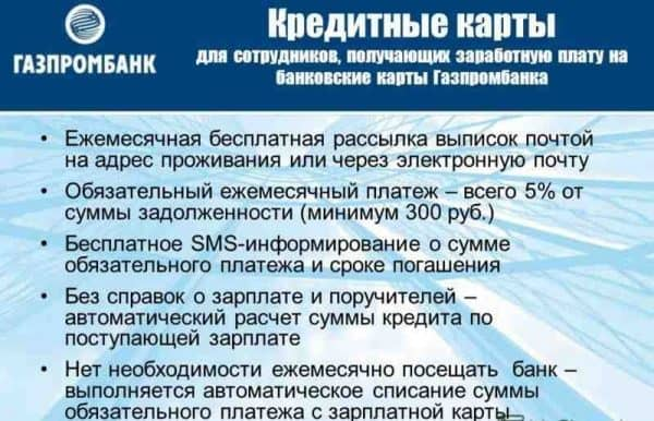 Кредитная карта от АО «Газпромбанк». Разновидности и способы оформления
