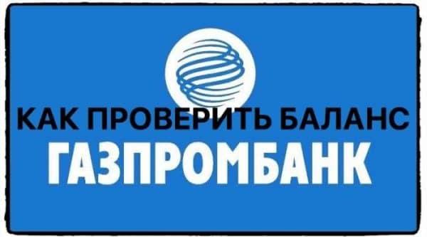 Как проверить деньги на пластиковой карте АО «Газпромбанка»?