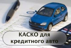 Условия оформления в АО «Газпромбанк» автокредита