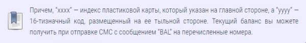 Как в АО «Газпромбанк» проверить баланс карточного счета?