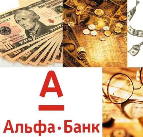 Достоинства ипотечного центра «Альфа-Банка»