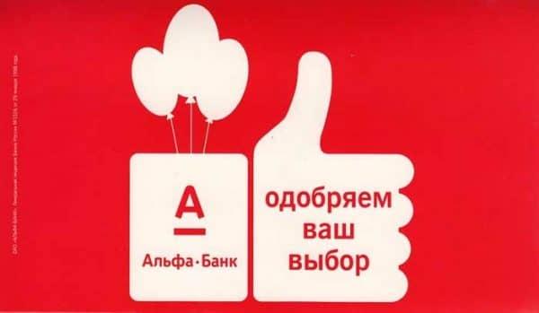 Ипотека через «Альфа-Банк»