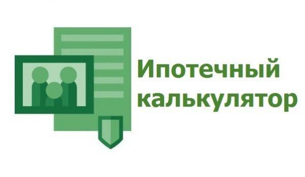 Ипотечный калькулятор от «Альфа-Банка»: правила использования