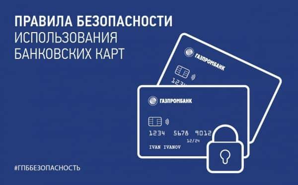 Online-системы «Газпромбанка». Как сменить номер телефона, привязанного к карте?