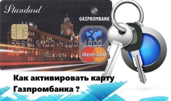 Как активировать карту «Газпромбанка» посредством internet-сервисов?