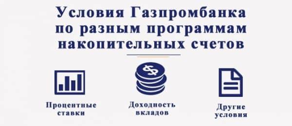 Как открыть в «Газпромбанке» накопительный счет? Условия оформления
