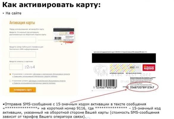 Банк ГПБ, способы активации карты