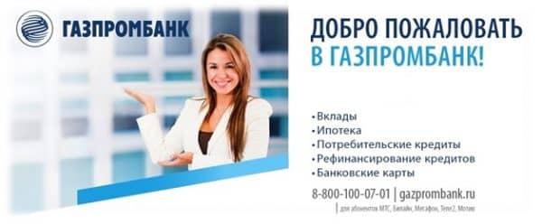 Информация Газпромбанка о РКО