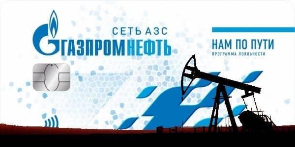 Установленные по кредитной карте «Газпромбанка» условия пользования
