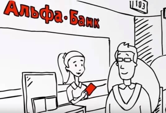 Ипотека в «Альфа-Банке» в 2019 г.