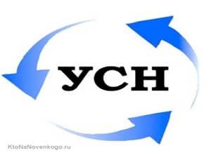 Порядок перехода ООО на упрощенную систему налогообложения