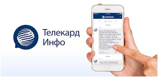 Как заблокировать карту «Газпромбанка по телефону при утере карты?