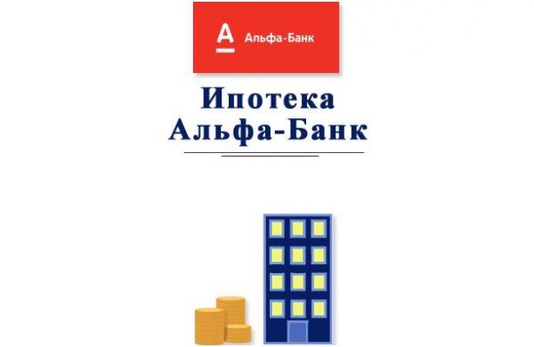 Какой процент ипотеки в «Альфа-Банке» на сегодняшний день?
