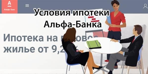 Возможность взять в «Альфа-Банке» ипотеку на новостройку и «вторичную» жилплощадь
