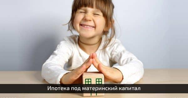 Как оформить в «Альфа-Банке» ипотеку с материнским капиталом и молодым семьям?