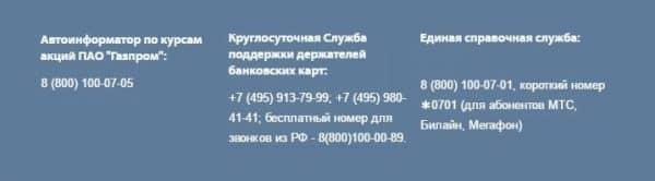 Как активировать банковскую карту «Газпромбанка»?