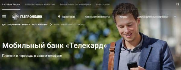 Как узнать баланс карты «Газпромбанка» через смс-уведомление в «Телекард»?