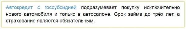 Как в АО «Газпромбанке» получить автокредитование по государственной субсидии?